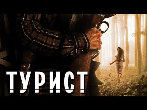 Турист HD 2011 (Ужасы, Триллер) / The Backpacker HD