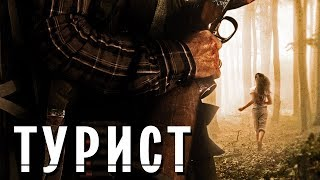 Турист HD (2011) / The Backpacker HD (ужасы, триллер)