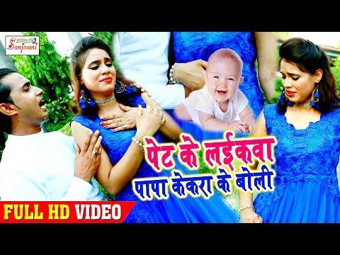 पापा केकरा के बोली || Pradeep Allahabadi - 2018 का सुपरहिट गाना | Papa Kekra Ke Boli -SanjivaniMusic