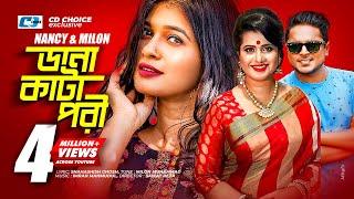 vuclip Danakata Pori | Milon | Nancy | Imran | Dip | Tanha | Official Music Video | Bangla Hits Songs