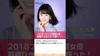 2018ブレイク必至女優高橋ひかる(16)が語った! 雑誌のニュースを動画で...