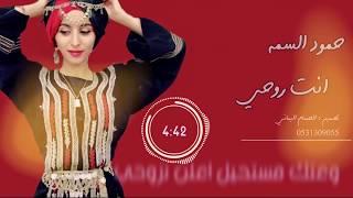 انت روحي || حمود السمه, بالكلمات || 2018 جوده عاليه