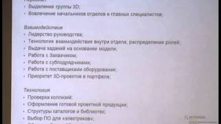 Опыт внедрения BIM для проектирования сложных промышленных объектов(Станислав Васильев - руководитель проектного офиса, СПб-Гипрошахт., 2013-04-24T13:59:33.000Z)