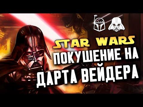 ДАРТ ВЕЙДЕР и БОБА ФЕТТ против штурмовиков! | Star wars COMICS