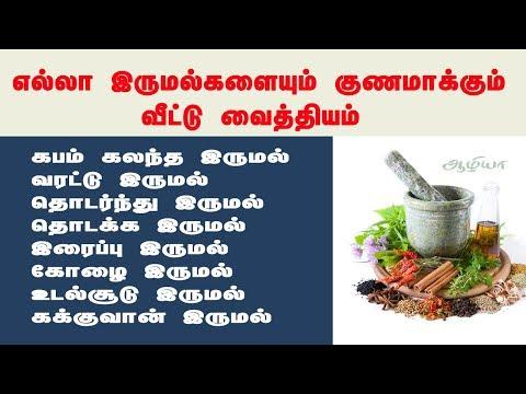 எல்லா இருமல்களையும் குணமாக்கும் வீட்டு வைத்தியம் | Home Remedies For Cough In Tamil