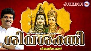 ശിവശക്തി | sivasakthi | hindu devotional songs malayalam | siva songs | m.g.sreekumar