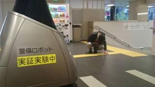 西武新宿駅で行なわれている警備ロボット「Perseusbot(ペルセウスボット)」の実証実験 - トラベル Watch