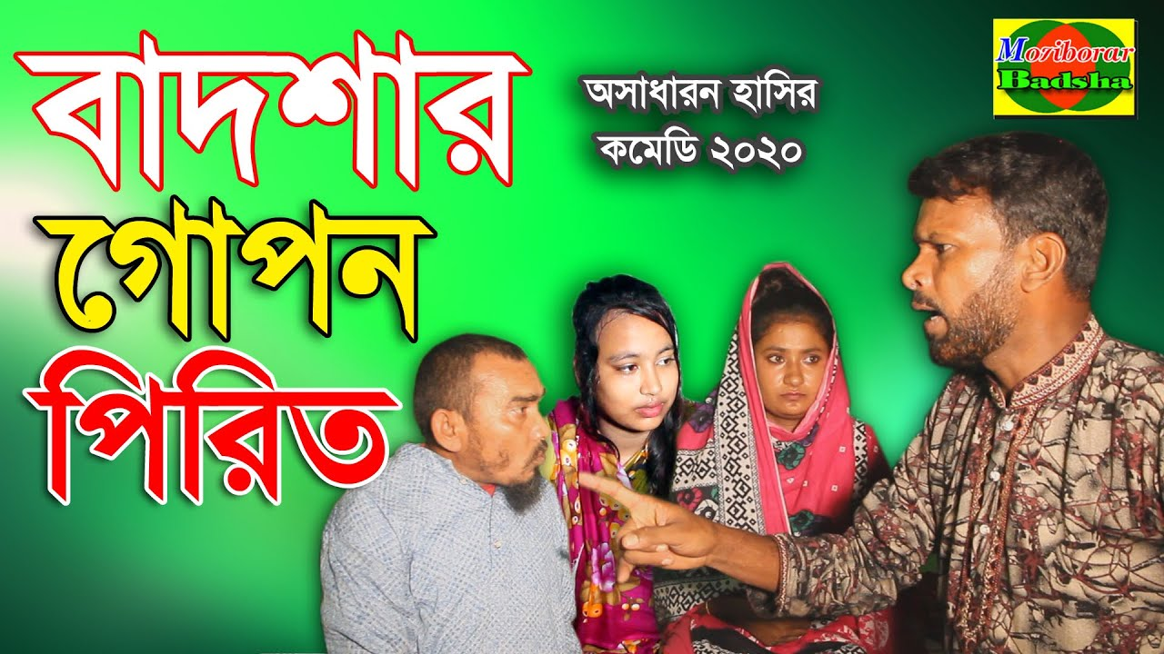 Badshar gopon prit new koutuk 2020 full hd Video