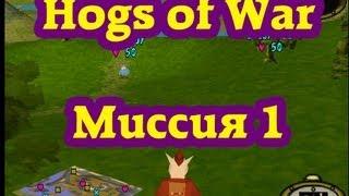 Прохождение игры Hogs of War. Миссия 1