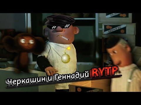 Чебурашка и Крокодил Гена - RYTP; Черкашин и Геннадий