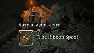 Path of Exile (PoE, Путь Изгнанника) - Катушка для лент (The Ribbon Spool)