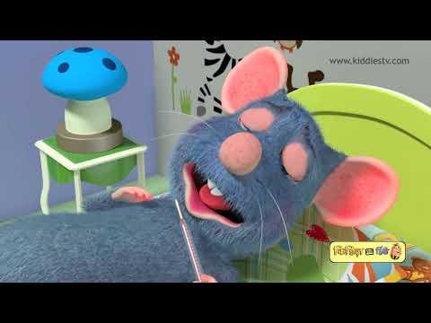 chuhe ko bukhar hai   आज मंगलवार है चूहे को बुखार है   hindi rhymes for children   kiddiestv hindi