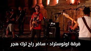 فرقة اوتوستراد - سافر راح ترك هجر