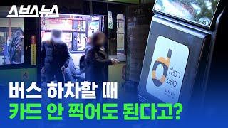 서울 시민&서울 여행자 주목! 앞으로 이럴 땐 버스 하…