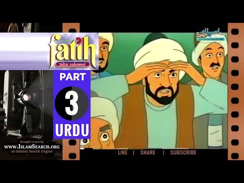 Fatih Sultan Muhammad (Urdu) - Part-3 ┇ Islamic Cartoon ┇ IslamSearch.org