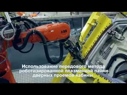 Работа завода кабин Volvo Group в Калуге