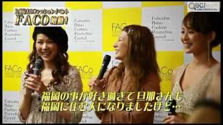 QBC九州ビジネスチャンネル http://qb-ch.com/ 九州最大級のファッショ...