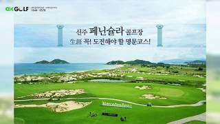 [페닌슐라골프장] 새로운 골프여행을 경험하다!  신주 …