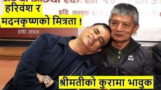 हरिवंश र मदनकृष्णको मित्रता ! श्रीमतीको कुरामा भावुक, बदमासी सम्झेर मुर्छा परे | Hari bansha acharya