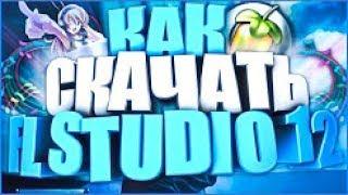 где скачать FL Studio 12 полную версию/ Where download FL Studio 12