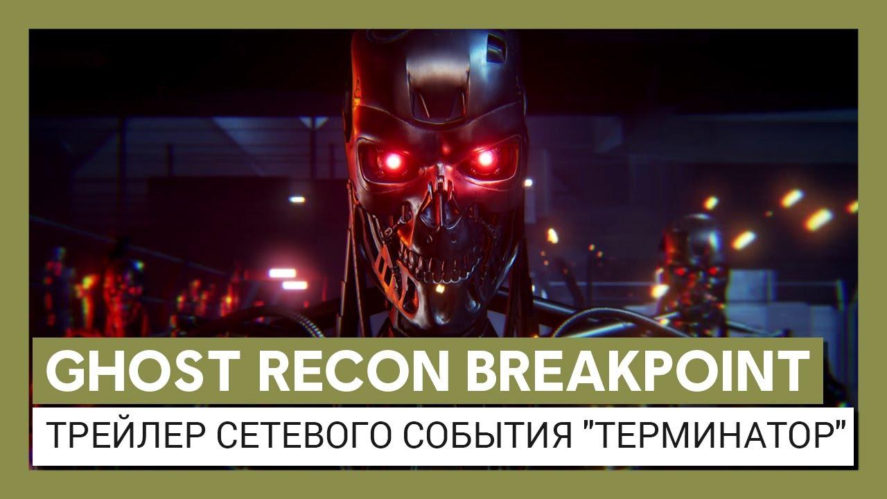 "Ghost Recon Breakpoint: трейлер сетевого события ""Терминатор"""