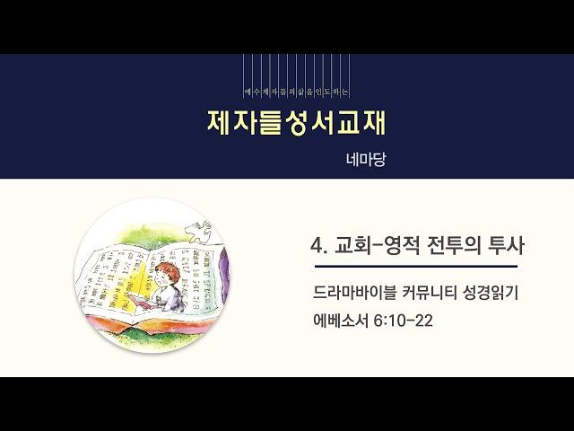 [제자들 성서교재] 네마당 - Chapter4
