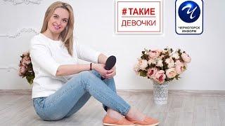 #ТАКИЕДЕВОЧКИ (выпуск 5)