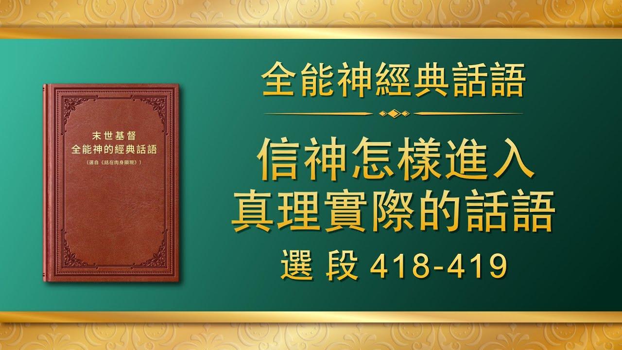 全能神经典话语《信神怎样进入真理实际的话语》选段418-419