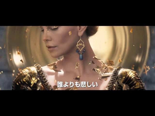映画『スノーホワイト/氷の王国』第2弾予告映像