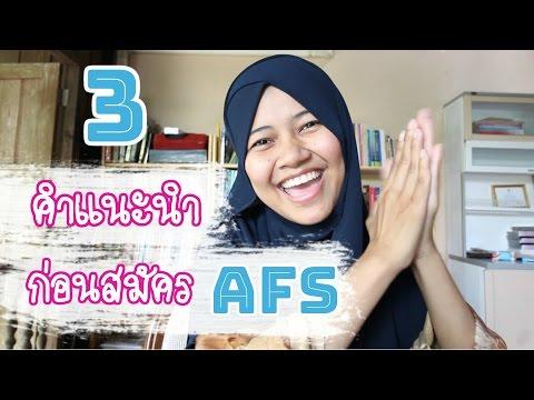 ASK ZEEM Ep.13 I มาฟัง 3 คำแนะนำการสมัครสอบ AFS จากพี่ซีม #150