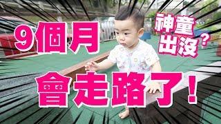 【蔡桃貴成長日記#22】9個月就會走路啦!天啊!太快了吧?
