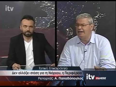 Δεν αλλάζει στάση για τη Νιάρχου, η Περιφέρεια - ITV ΕΙΔΗΣΕΙΣ - 16/6/2017