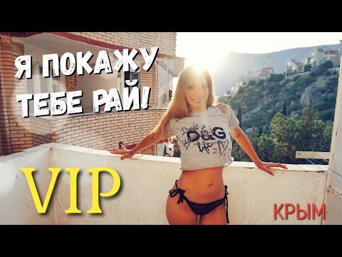 Я покажу тебе РАЙ! Крым. Вот он, отдых на ЛЮБОГО туриста! От ЭКОНОМ до ВИП. Ласпи, Изумруд отзыв