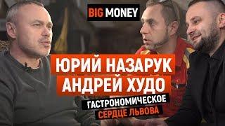 Юрий Назарук и Андрей Худо. Про рестораны Львова, холдинг !FEST и продажу эмоций | Big Money #53