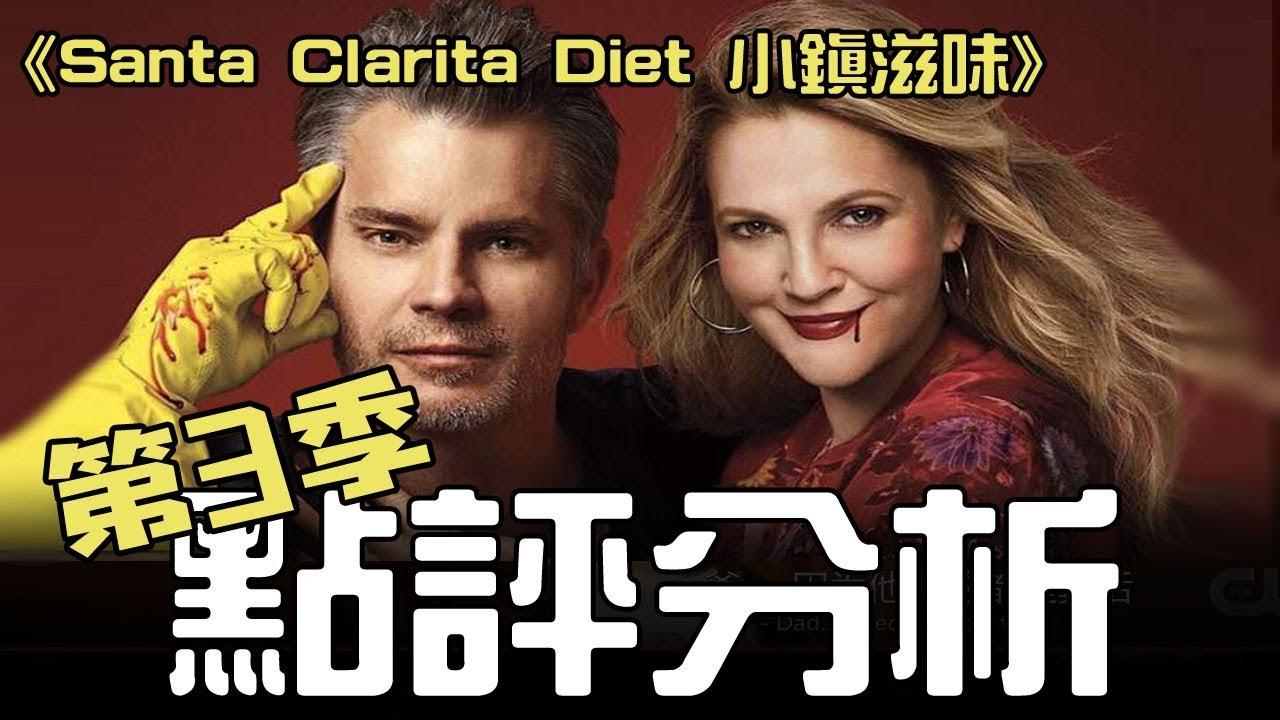 《小鎮滋味 Santa Clarita Diet 》(第3季)點評: 家族的新騎士使命?活死人邪教誕生! - YouTube