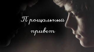 Бегущий в Лабиринте-Письмо Ньюта(RUS)