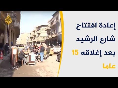 افتتاح شارع الرشيد في بغداد بعد إغلاقه 15 عاما  - نشر قبل 4 ساعة
