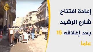 افتتاح شارع الرشيد في بغداد بعد إغلاقه 15 عاما