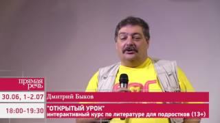 30 июня - 2 июля Дмитрий Быков «Открытый урок»,  курс для подростков (13+)