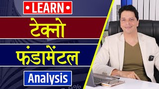 Technical analysis Stocks | Technical analysis टेक्नो फंडामेंटल अनॅलिसिस | Aryaamoney