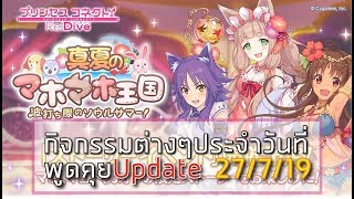 [Princess Connect Re:Dive]  News Update 27/7/19