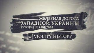 Железная дорога Западной Украины. 1868 год. Виолити 0+