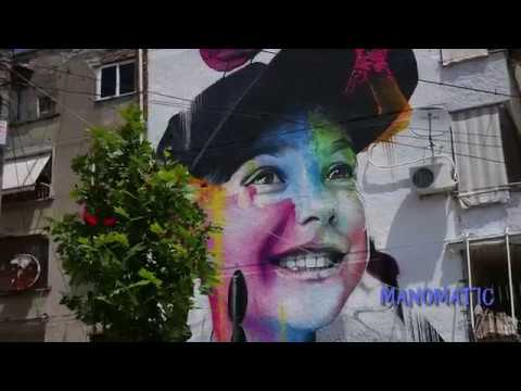 International Street Art Festival Albania (ISAFA) in Patos City 24 May - 2 June 2019