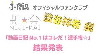 i☆Ris / 虹会「動画日記No.1はコレだ!選手権☆」澁谷梓希編
