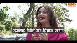 भद्रगोलकी रक्षालाई बेविले गरे दिमाग खराब Dimag Kharab with Rakshya Shrestha