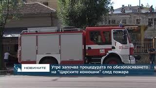 """Утре започва процедурата по обезопасяване на """"Царските конюшни"""" след пожара"""