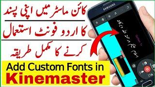 How to add Custom Urdu Fonts In Kinemaster   Ttf Fonts Full Tutorial  Urdu/Hindi   QurbanTv.