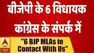 Congress Leader MB Patil Says, 6 BJP MLAs In Contact With Us | ABP News