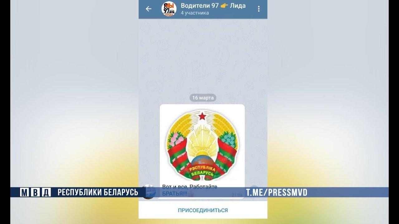 В Белоруссии задержаны админы и владельцы деструктивных телеграм-каналов
