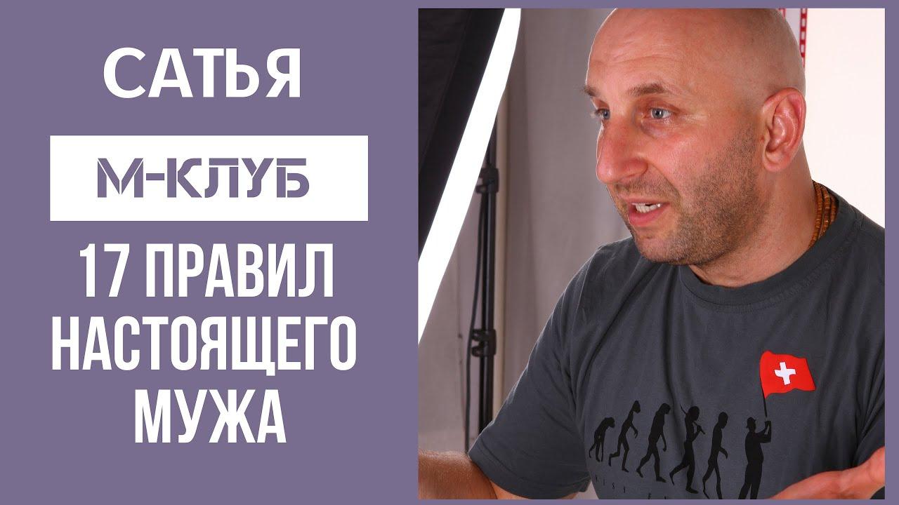 Сатья дас 2020 лекции мужской клуб утка клуб москва